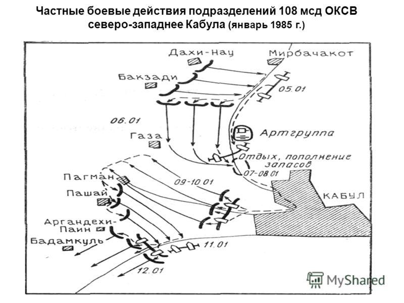 Частные боевые действия подразделений 108 мсд ОКСВ северо-западнее Кабула (январь 1985 г.)