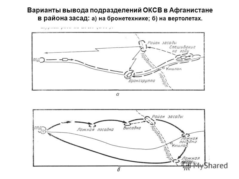 Варианты вывода подразделений ОКСВ в Афганистане в района засад: а) на бронетехнике; б) на вертолетах.