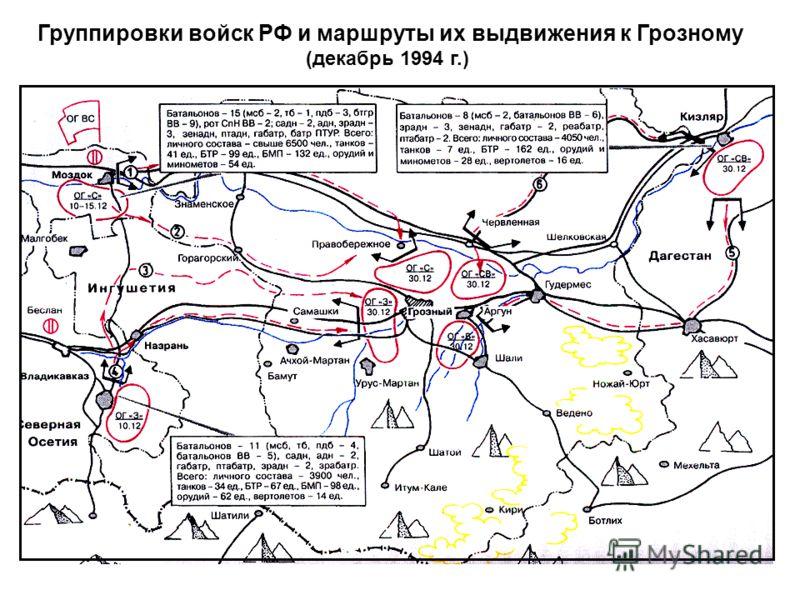 Группировки войск РФ и маршруты их выдвижения к Грозному (декабрь 1994 г.)