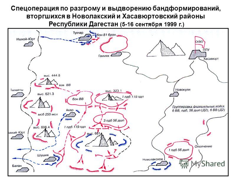 Спецоперация по разгрому и выдворению бандформирований, вторгшихся в Новолакский и Хасавюртовский районы Республики Дагестан (5-16 сентября 1999 г.)