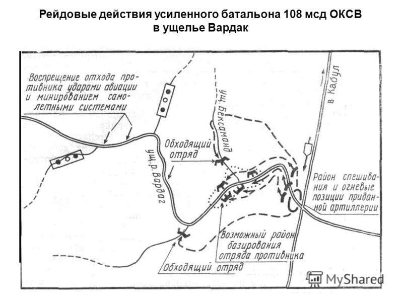 Рейдовые действия усиленного батальона 108 мсд ОКСВ в ущелье Вардак
