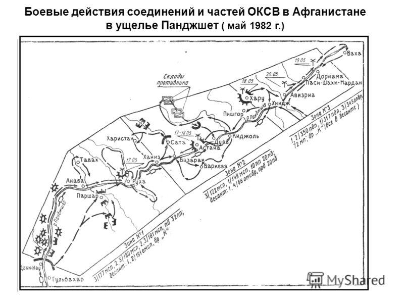 Боевые действия соединений и частей ОКСВ в Афганистане в ущелье Панджшет ( май 1982 г.)
