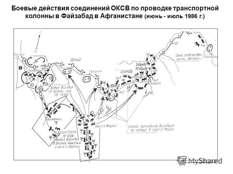 Боевые действия соединений ОКСВ по проводке транспортной колонны в Файзабад в Афганистане (июнь - июль 1986 г.)