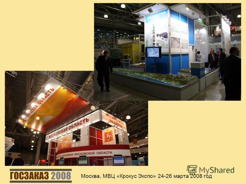 ГОСЗАКАЗ 2008 Москва, МВЦ «Крокус Экспо» 24-26 марта 2008 год