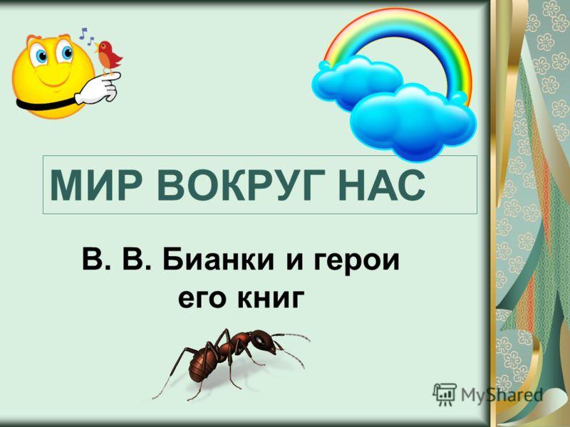МИР ВОКРУГ НАС В. В. Бианки и герои его книг