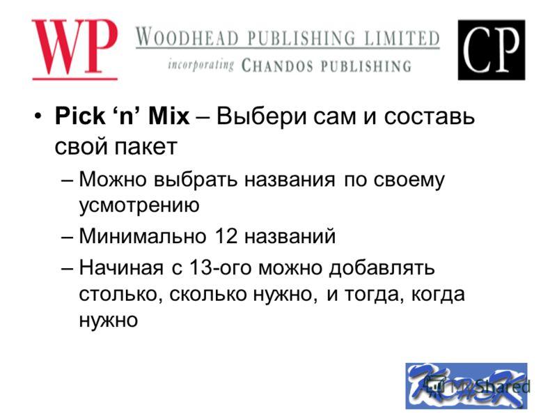 Pick n Mix – Выбери сам и составь свой пакет –Можно выбрать названия по своему усмотрению –Минимально 12 названий –Начиная с 13-ого можно добавлять столько, сколько нужно, и тогда, когда нужно