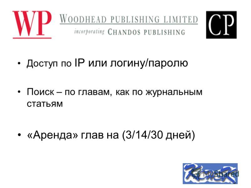 Доступ по IP или логину/паролю Поиск – по главам, как по журнальным статьям «Аренда» глав на (3/14/30 дней)