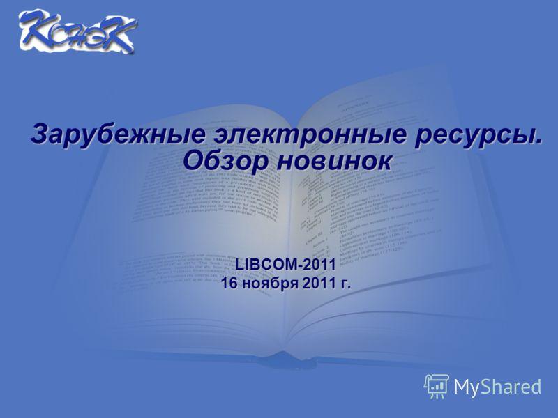 Зарубежные электронные ресурсы. Обзор новинок LIBCOM-2011 16 ноября 2011 г.