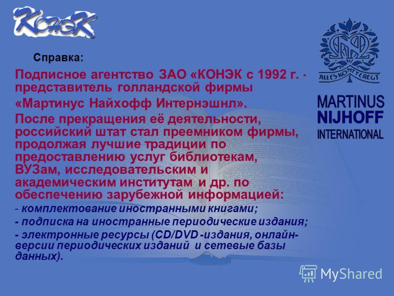 Подписное агентство ЗАО «КОНЭК с 1992 г. - представитель голландской фирмы «Мартинус Найхофф Интернэшнл». После прекращения её деятельности, российский штат стал преемником фирмы, продолжая лучшие традиции по предоставлению услуг библиотекам, ВУЗам,