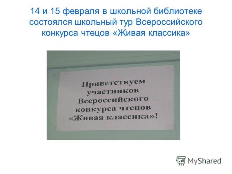 14 и 15 февраля в школьной библиотеке состоялся школьный тур Всероссийского конкурса чтецов «Живая классика»