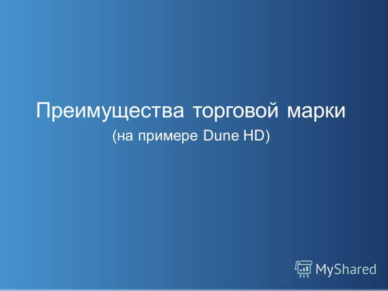 Преимущества торговой марки (на примере Dune HD)