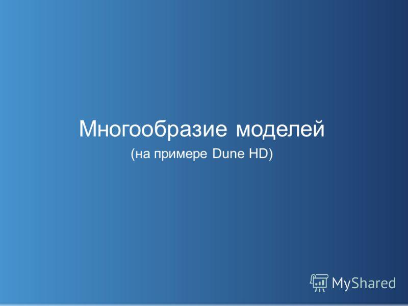 Многообразие моделей (на примере Dune HD)