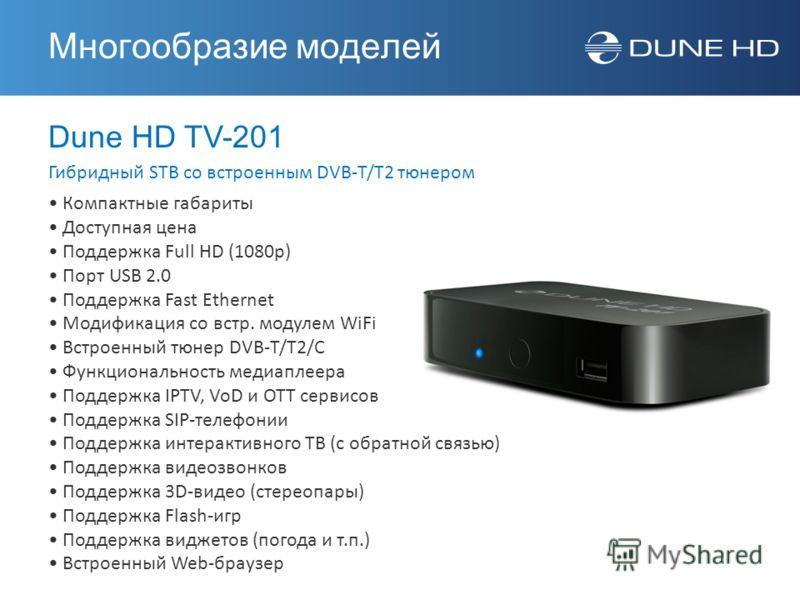 Dune HD TV-201 Гибридный STB со встроенным DVB-T/T2 тюнером Компактные габариты Доступная цена Поддержка Full HD (1080p) Порт USB 2.0 Поддержка Fast Ethernet Модификация со встр. модулем WiFi Встроенный тюнер DVB-T/T2/C Функциональность медиаплеера П