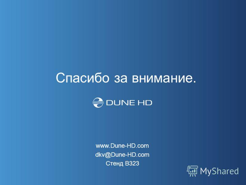 Спасибо за внимание. www.Dune-HD.com dkv@Dune-HD.com Стенд B323