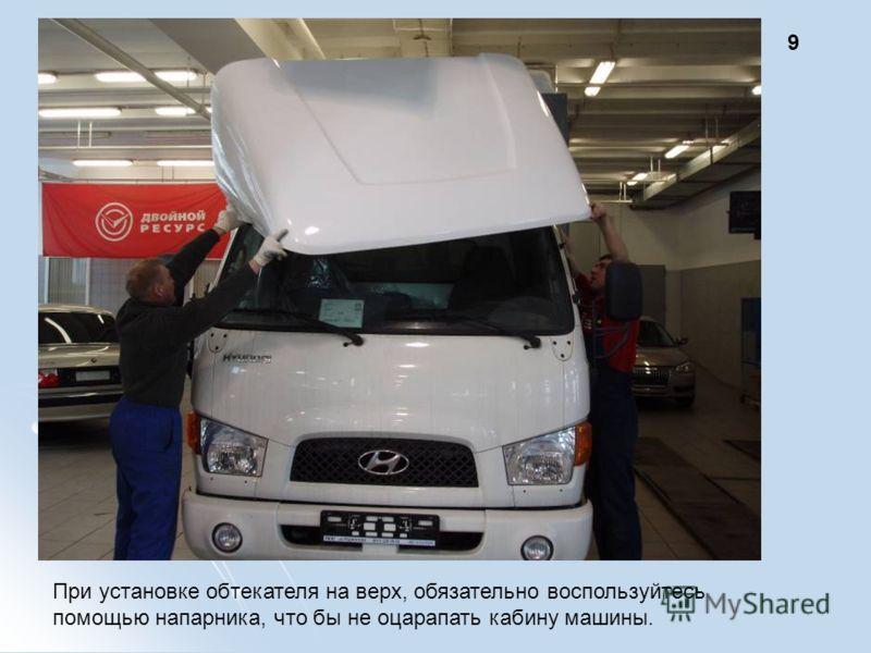 9 При установке обтекателя на верх, обязательно воспользуйтесь помощью напарника, что бы не оцарапать кабину машины.