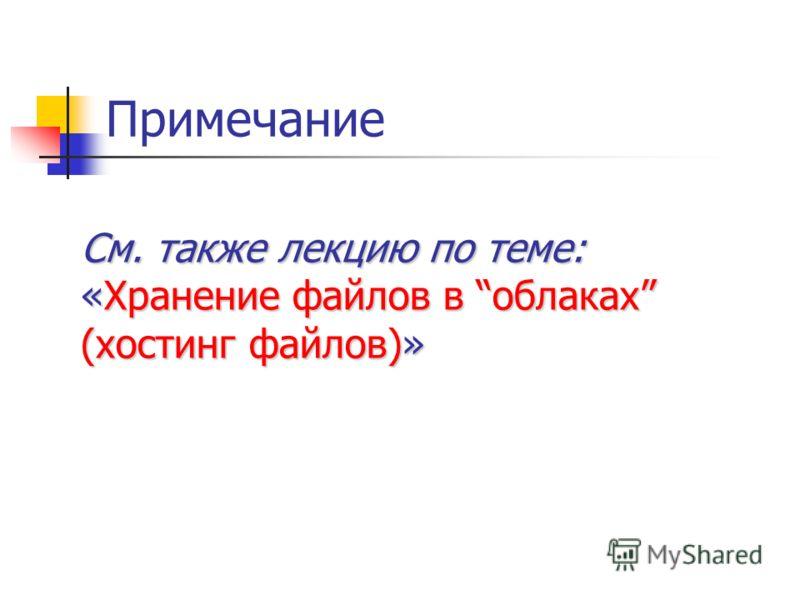 Примечание См. также лекцию по теме: «Хранение файлов в облаках (хостинг файлов)»