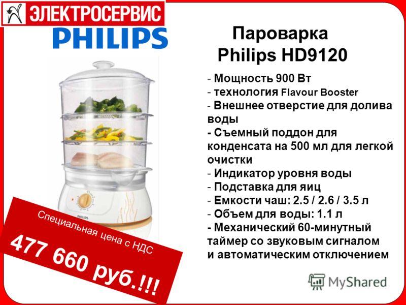 Пароварка Philips HD9120 - Мощность 900 Вт - технология Flavour Booster - Внешнее отверстие для долива воды - Съемный поддон для конденсата на 500 мл для легкой очистки - Индикатор уровня воды - Подставка для яиц - Емкости чаш: 2.5 / 2.6 / 3.5 л - Об