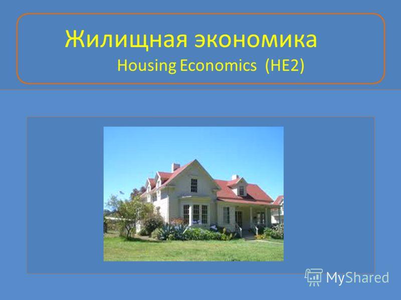 Жилищная экономика Housing Economics (HE2)