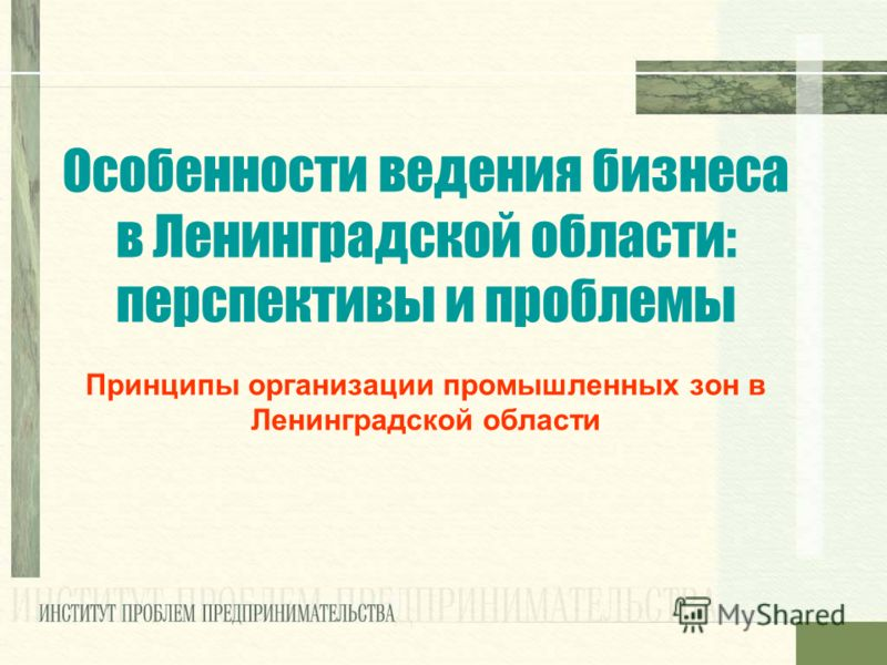 Особенности ведения бизнеса в Ленинградской области: перспективы и проблемы Принципы организации промышленных зон в Ленинградской области