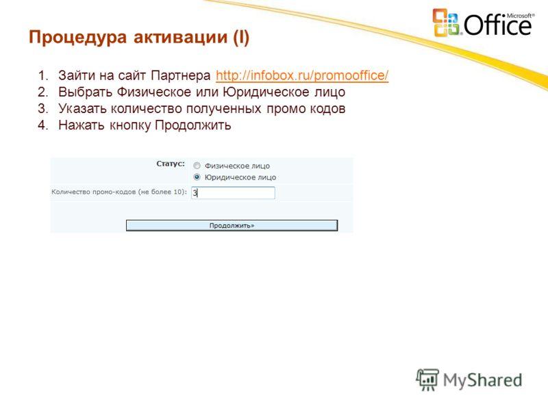Процедура активации (I) 1.Зайти на сайт Партнера http://infobox.ru/promooffice/http://infobox.ru/promooffice/ 2.Выбрать Физическое или Юридическое лицо 3.Указать количество полученных промо кодов 4.Нажать кнопку Продолжить