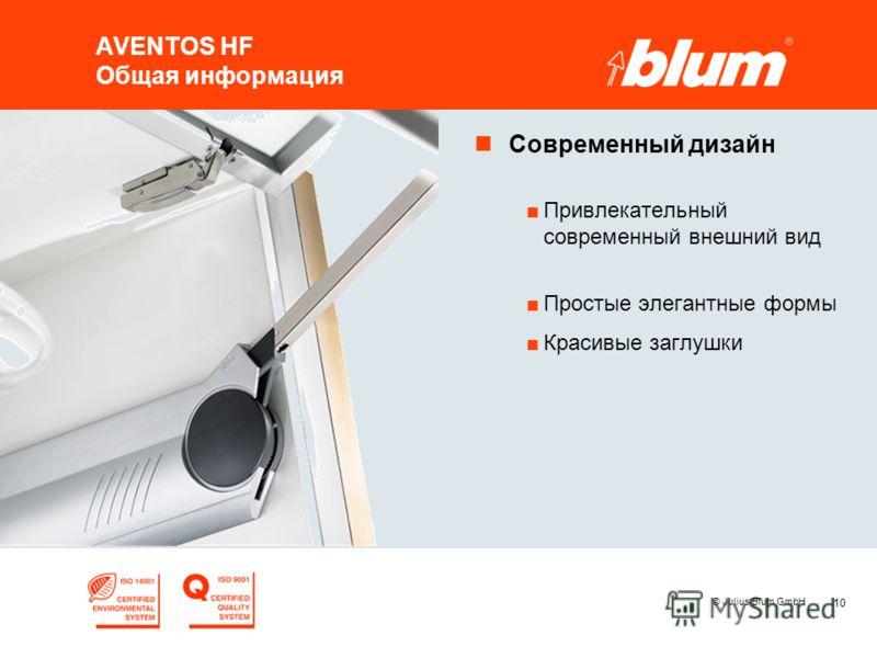 10 © Julius Blum GmbH AVENTOS HF Общая информация Современный дизайн Привлекательный современный внешний вид Простые элегантные формы Красивые заглушки