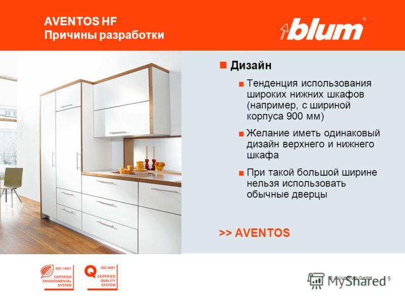 5 © Julius Blum GmbH AVENTOS HF Причины разработки Дизайн Тенденция использования широких нижних шкафов (например, с шириной корпуса 900 мм) Желание иметь одинаковый дизайн верхнего и нижнего шкафа При такой большой ширине нельзя использовать обычные