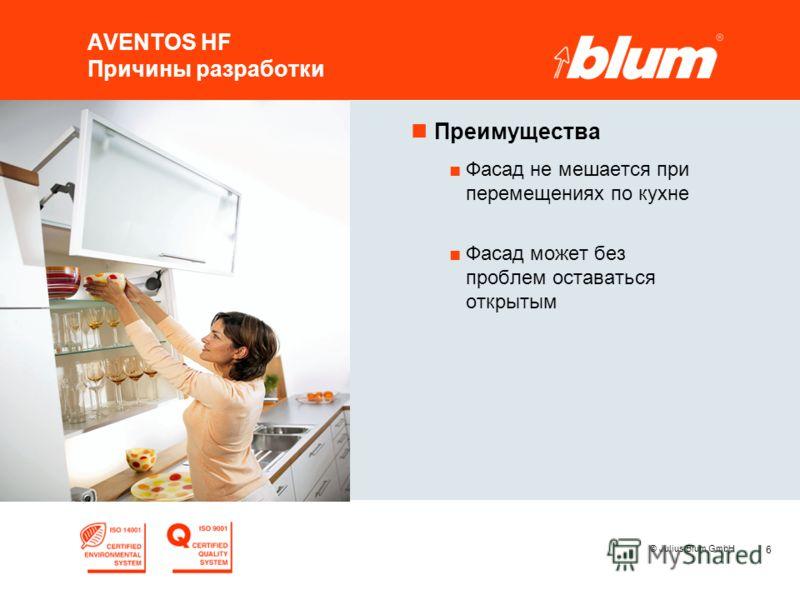 6 © Julius Blum GmbH AVENTOS HF Причины разработки Преимущества Фасад не мешается при перемещениях по кухне Фасад может без проблем оставаться открытым