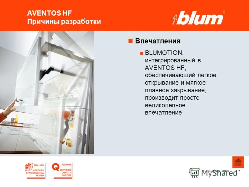 7 © Julius Blum GmbH AVENTOS HF Причины разработки Впечатления BLUMOTION, интегрированный в AVENTOS HF, обеспечивающий легкое открывание и мягкое плавное закрывание, производит просто великолепное впечатление