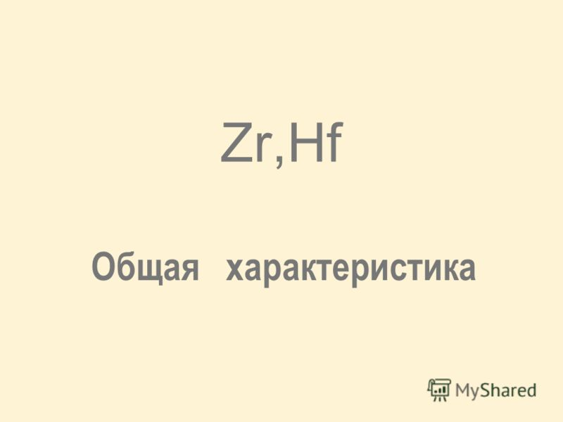 Zr,Hf Общая характеристика