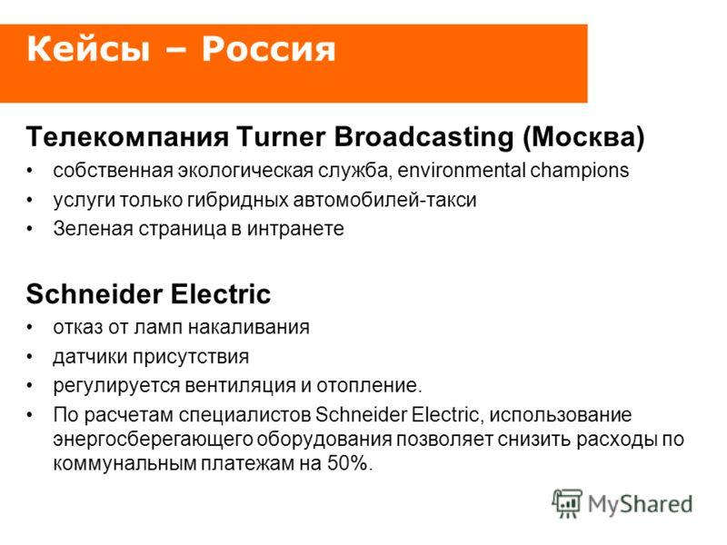 Кейсы – Россия Телекомпания Turner Broadcasting (Москва) собственная экологическая служба, environmental champions услуги только гибридных автомобилей-такси Зеленая страница в интранете Schneider Electric отказ от ламп накаливания датчики присутствия