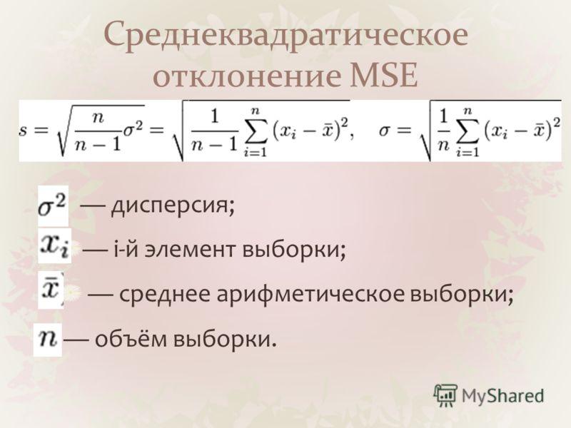 Среднеквадратическое отклонение MSE дисперсия; i-й элемент выборки; среднее арифметическое выборки; объём выборки.