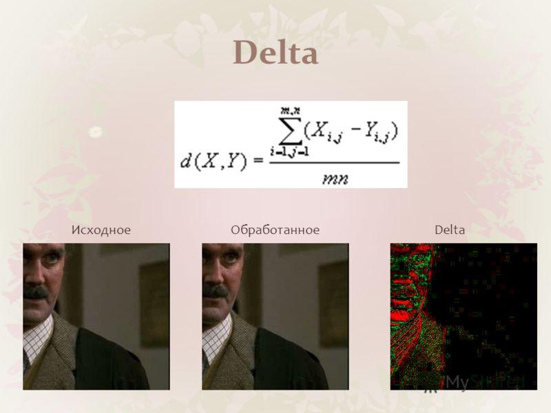 Delta ИсходноеОбработанноеDelta