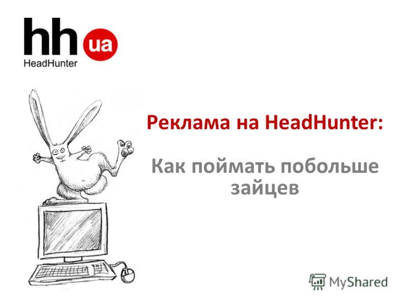 Реклама на HeadHunter: Как поймать побольше зайцев