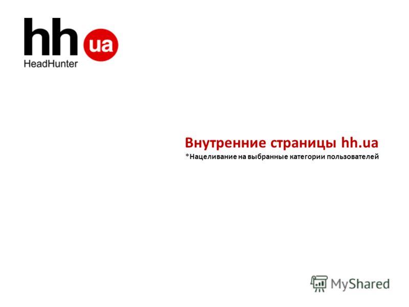 Внутренние страницы hh.ua *Нацеливание на выбранные категории пользователей