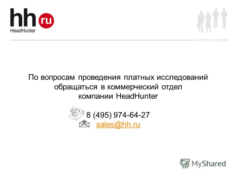 Online Hiring Services По вопросам проведения платных исследований обращаться в коммерческий отдел компании HeadHunter 8 (495) 974-64-27 sales@hh.ru sales@hh.ru