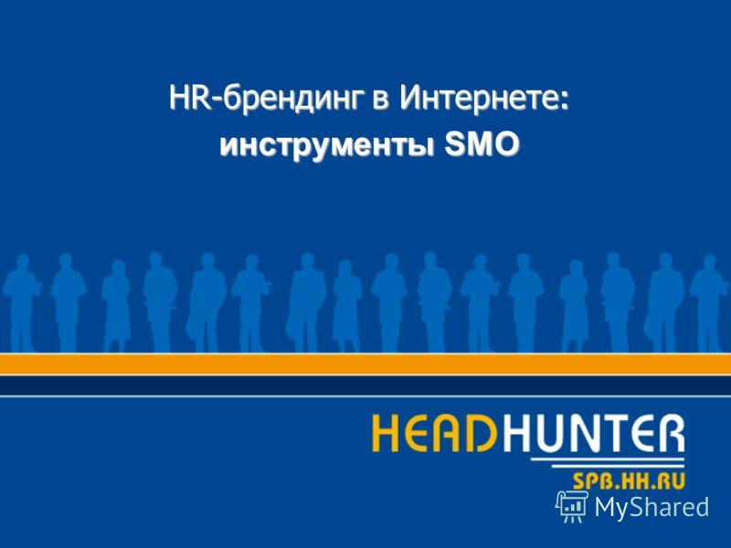 HR-брендинг в Интернете : инструменты SMO