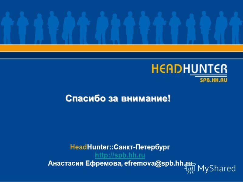 HeadHunter::Санкт-Петербург http://spb.hh.ru Анастасия Ефремова, efremova@spb.hh.ru Спасибо за внимание!