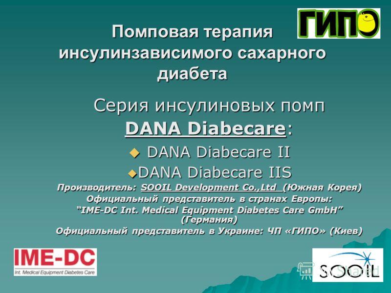 Помповая терапия инсулинозависимого сахарного диабета Серия инсулиновых помп DANA Diabecare: DANA Diabecare II DANA Diabecare II DANA Diabecare IIS DANA Diabecare IIS Производитель: SOOIL Development Co.,Ltd (Южная Корея) Официальный представитель в