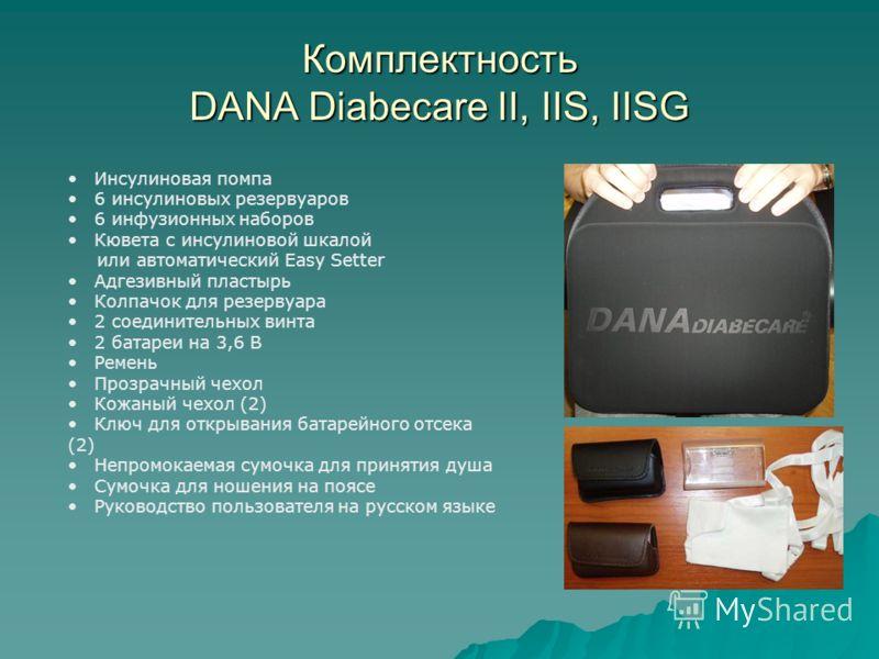 Комплектность DANA Diabecare II, IIS, IISG Инсулиновая помпа 6 инсулиновых резервуаров 6 инфузионных наборов Кювета с инсулиновой шкалой или автоматический Easy Setter Адгезивный пластырь Колпачок для резервуара 2 соединительных винта 2 батареи на 3,