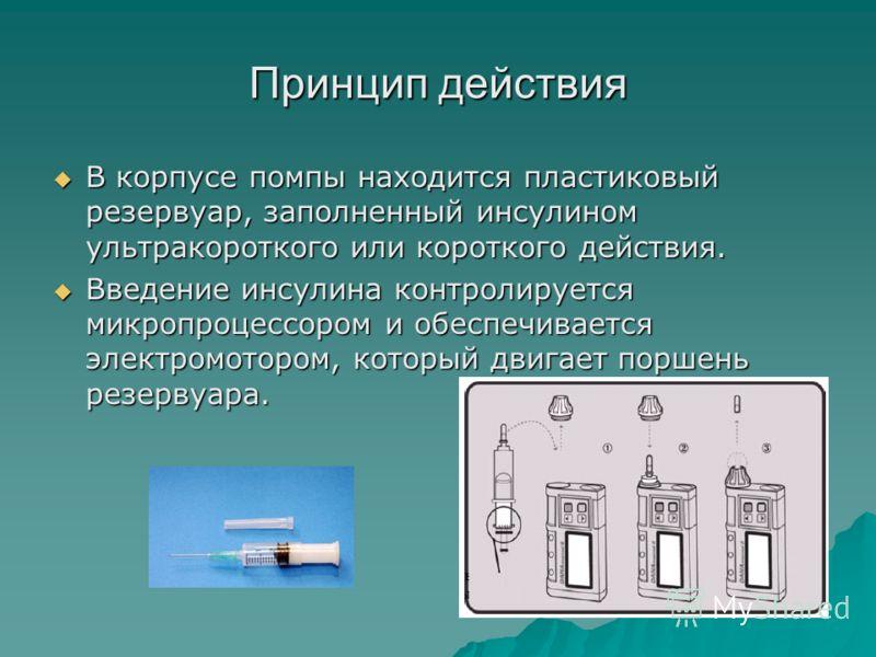 Принцип действия В корпусе помпы находится пластиковый резервуар, заполненный инсулином ультракороткого или короткого действия. В корпусе помпы находится пластиковый резервуар, заполненный инсулином ультракороткого или короткого действия. Введение ин