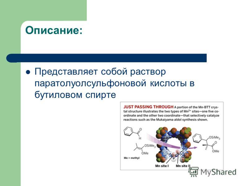 Описание: Представляет собой раствор паратолуолсульфоновой кислоты в бутиловом спирте