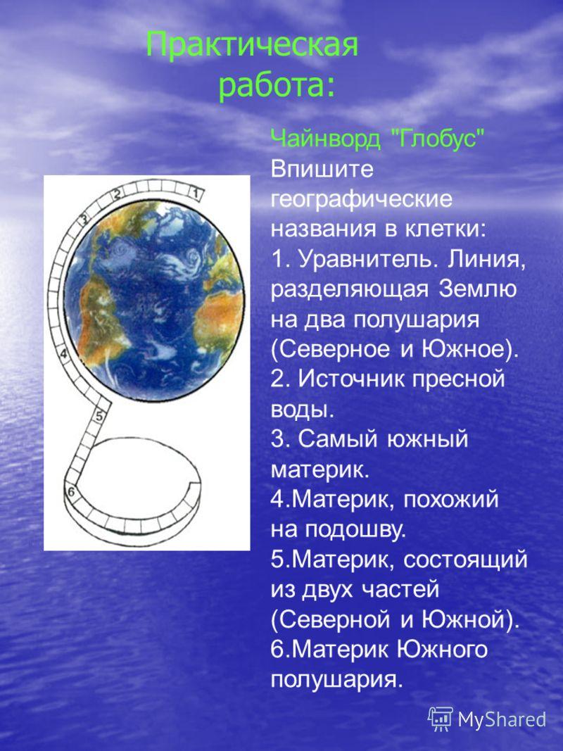 Рассмотрите рисунок. Какие линии есть на глобусе? Рассмотрите рисунок. Какие линии есть на глобусе? На глобусе есть экватор. Зачем нужен экватор? На глобусе есть экватор. Зачем нужен экватор? Экватор – это линия, Кривая, ярко – синяя. Делит глобус по