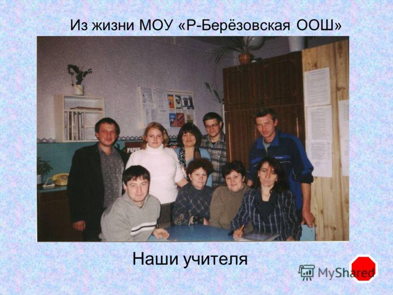 Из жизни МОУ «Р-Берёзовская ООШ» Наши учителя