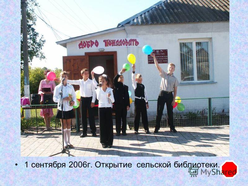 1 сентября 2006г. Открытие сельской библиотеки.
