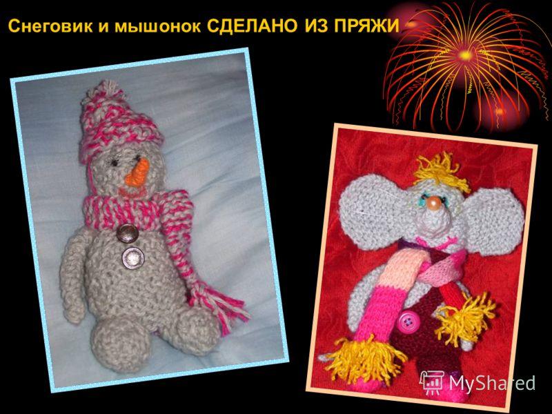 Снеговик и мышонок СДЕЛАНО ИЗ ПРЯЖИ