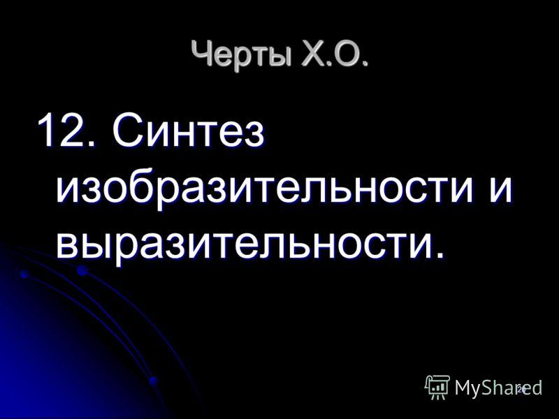 20 Черты Х.О. 12. Синтез изобразительности и выразительности.