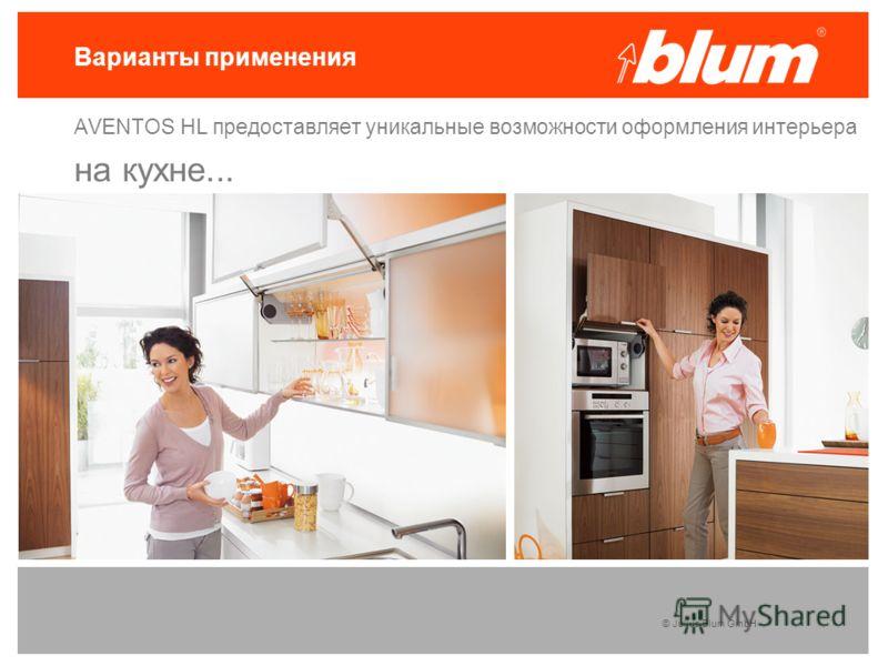© Julius Blum GmbH Варианты применения AVENTOS HL предоставляет уникальные возможности оформления интерьера на кухне...