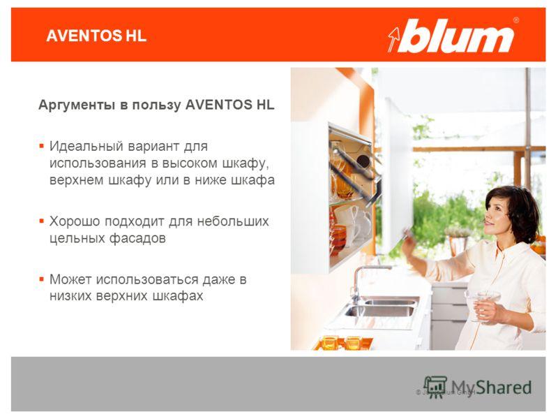 © Julius Blum GmbH AVENTOS HL Аргументы в пользу AVENTOS HL Идеальный вариант для использования в высоком шкафу, верхнем шкафу или в ниже шкафа Хорошо подходит для небольших цельных фасадов Может использоваться даже в низких верхних шкафах