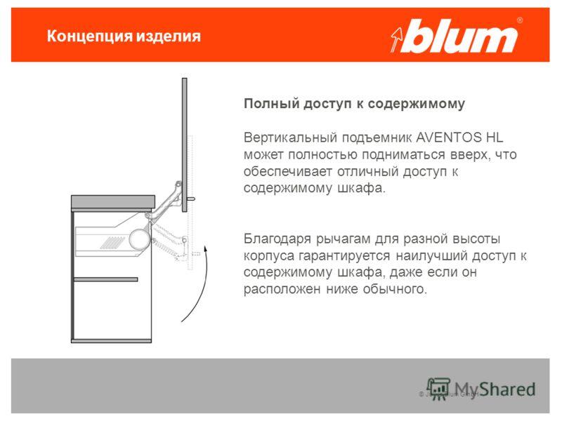 © Julius Blum GmbH Концепция изделия Полный доступ к содержимому Вертикальный подъемник AVENTOS HL может полностью подниматься вверх, что обеспечивает отличный доступ к содержимому шкафа. Благодаря рычагам для разной высоты корпуса гарантируется наил
