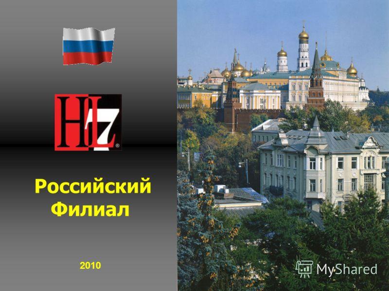 Российский Филиал 2010